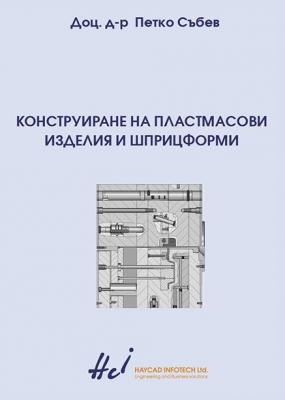 Пластмасови изделия и шприцформи