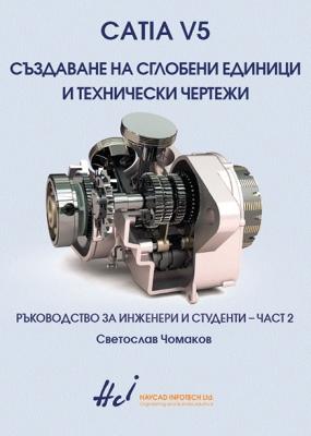 Създаване на сглобени единици и технически чертежи