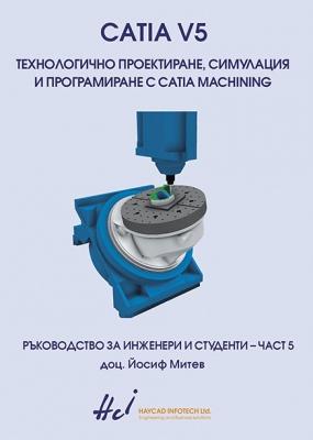 Технологично проектиране, симулация и програмиране с CATIA MACHINING