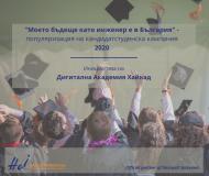 Моето бъдеще като инженер е в България - Университет по хранителни технологии гр. Пловдив
